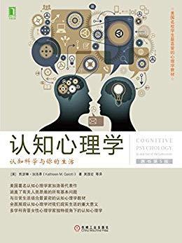 认知心理学:认知科学与你的生活
