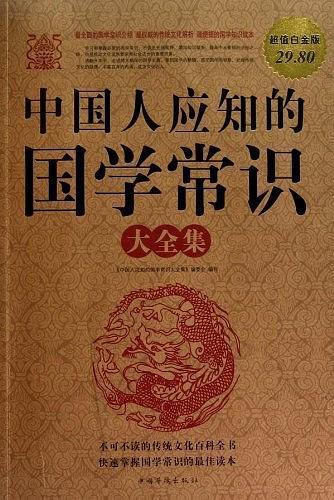 中國人應知的國學常識大全集