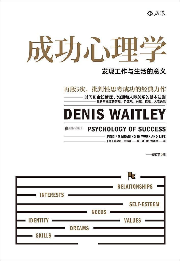 成功心理学 : 发现工作与生活的意义