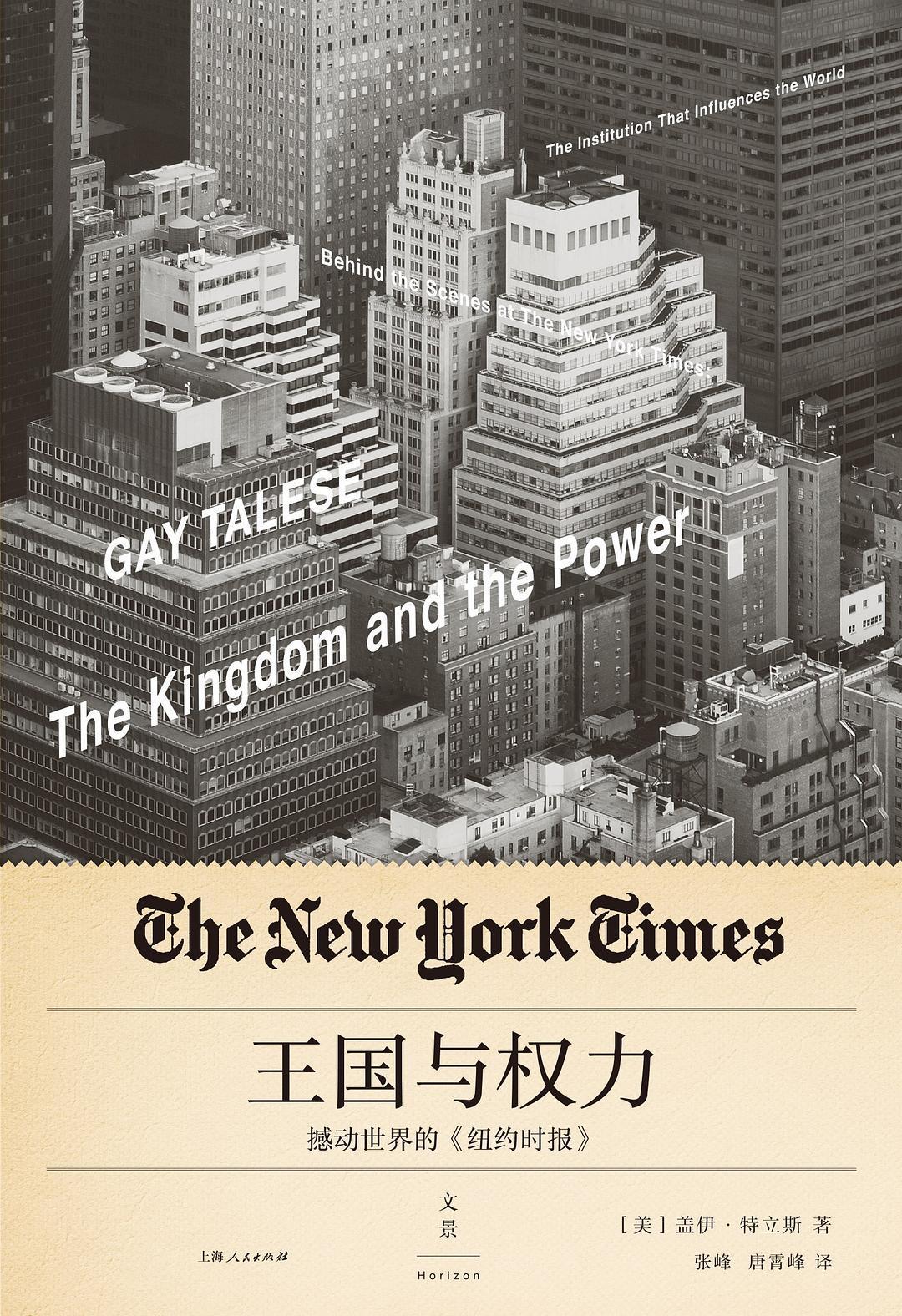 王国与权力:撼动世界的