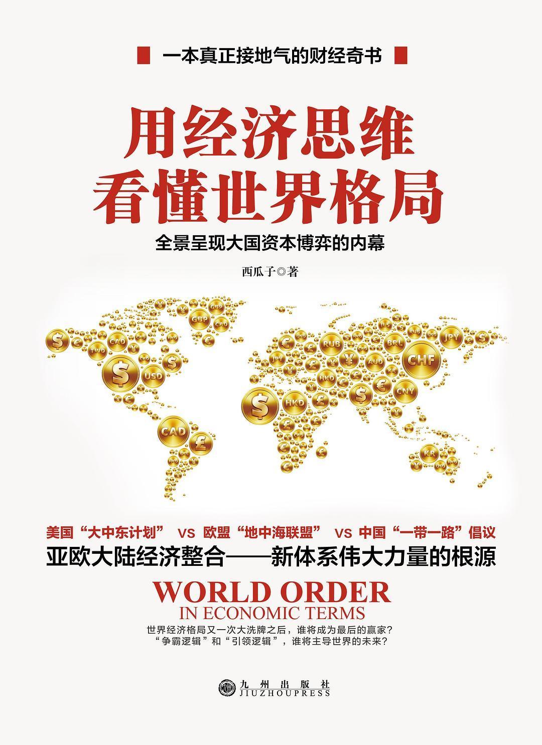 用經濟思維看懂世界格局