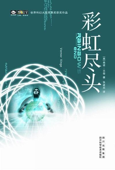 彩虹尽头 : 世界科幻大师丛书