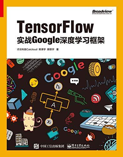TensorFlow:实战Google深度学习框架PDF下载