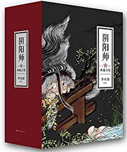 阴阳师典藏合集(套装共5册)PDF下载