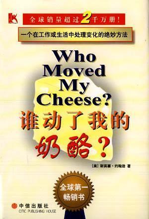 誰動了我的奶酪?