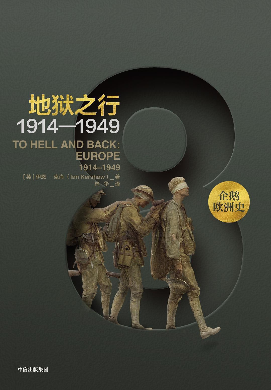 企鵝歐洲史·地獄之行 : 1914-1949