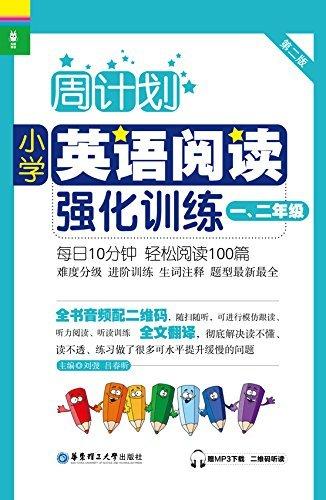 周計劃·小學英語閱讀強化訓練:一、二年級(第2版)