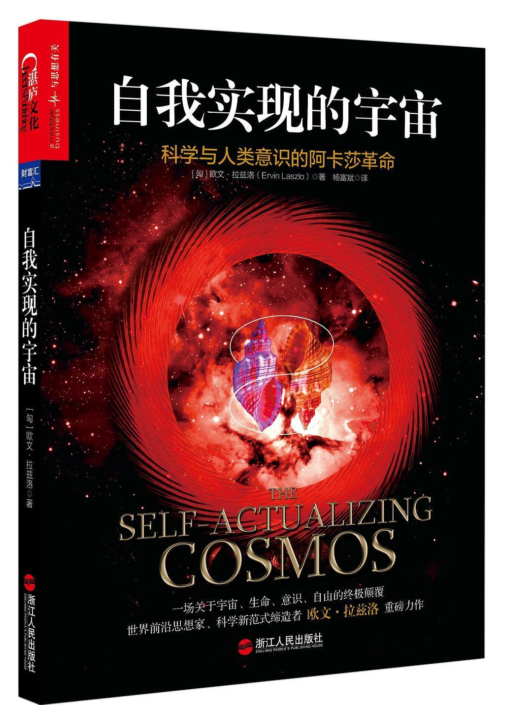 自我实现的宇宙 : 科学与人类意识的阿卡莎革命