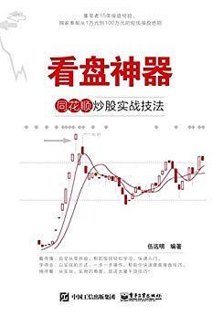 看盘神器:同花顺炒股实战技法PDF下载
