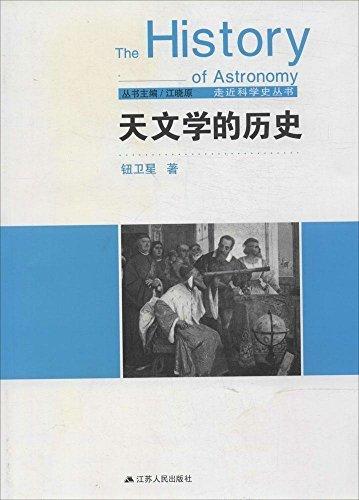 天文学的历史PDF下载