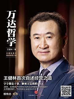 万达哲学:王健林首次自述经营之道PDF下载