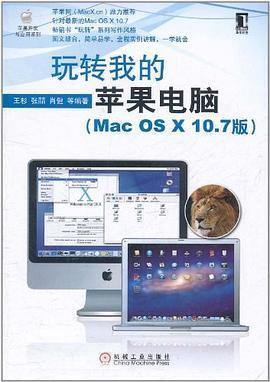 玩转我的苹果电脑 : Mac OS X 10.7版PDF下载
