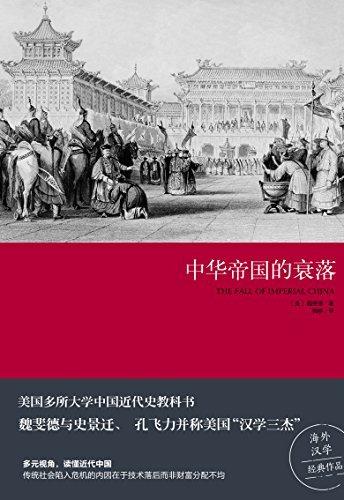 中华帝国的衰落PDF下载