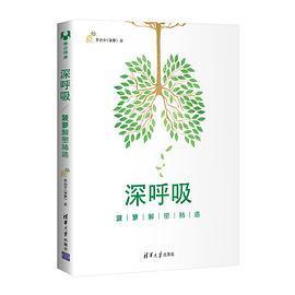 深呼吸:菠萝解密肺癌PDF下载