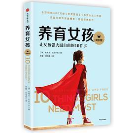 养育女孩(成长版)PDF下载