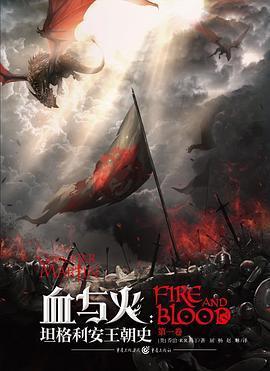 血与火:坦格利安王朝史PDF下载