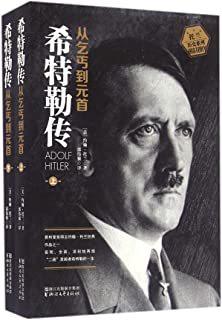 希特勒传从乞丐到元首上下册PDF下载