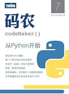 码农·从Python开始