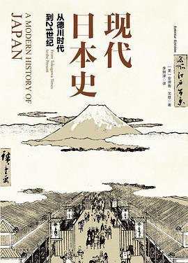 现代日本史:从德川时代到21世纪PDF下载