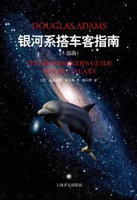 银河系搭车客指南5部曲(套装共5本)PDF下载