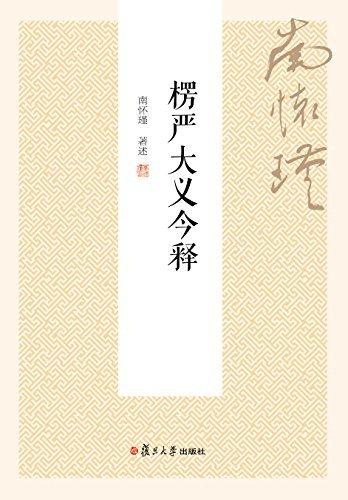 楞严大义今释PDF下载