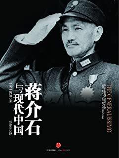 蒋介石与现代中国PDF下载