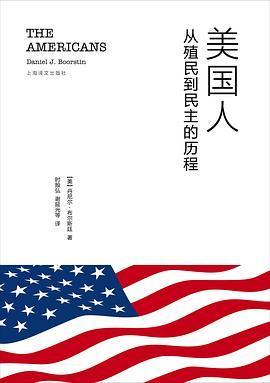 美国人 : 从殖民到民主的历程PDF下载