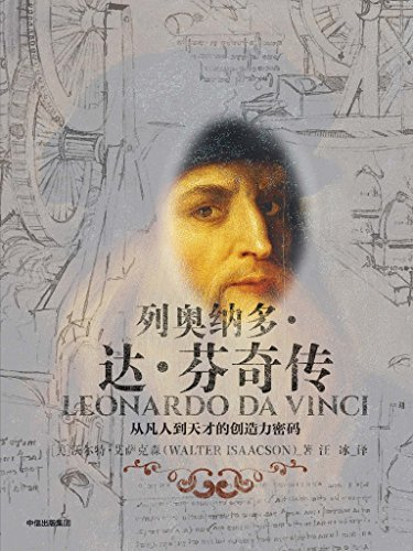 列奥纳多·达·芬奇传PDF下载