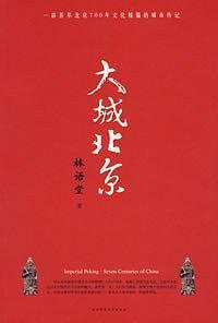 大城北京PDF下载