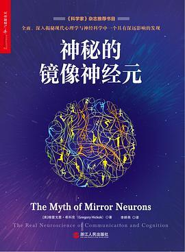 神秘的镜像神经元