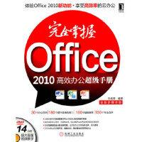 完全掌握office2010高效办公超级手册