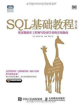 sql基礎教程第2版