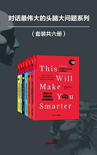 对话最伟大的头脑大问题系列(套装共6册)