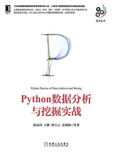 Python数据分析与挖掘实战