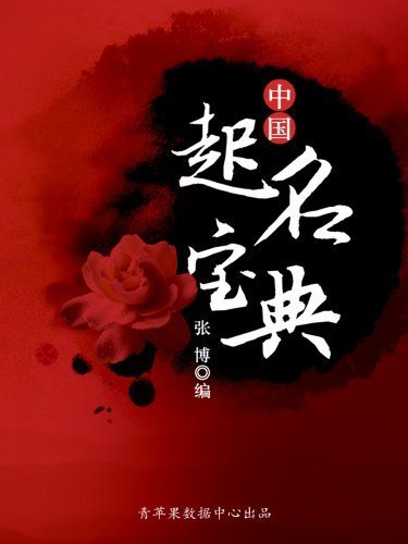 中国起名宝典