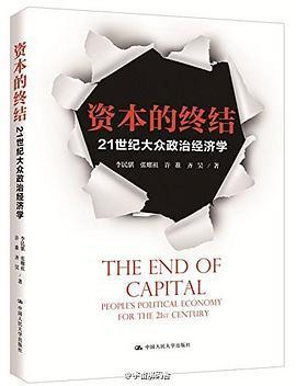 资本的终结 : 21世纪大众政治经济学