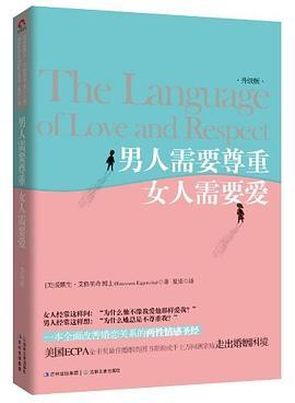 婚姻圣经:男人需要尊重,女人需要爱