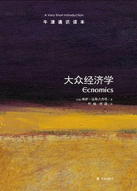 大眾經濟學:牛津通識讀本