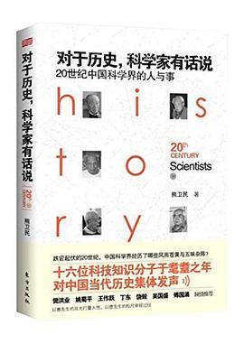 对于历史,科学家有话说 : 20世纪中国科学界的人与事