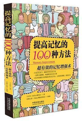 提高记忆的100种方法