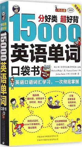 分好类超好背15000英语单词口袋书