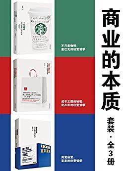 商业的本质套装全3册