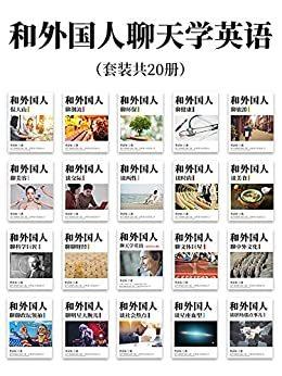 和外国人聊天学英语(套装共20册)