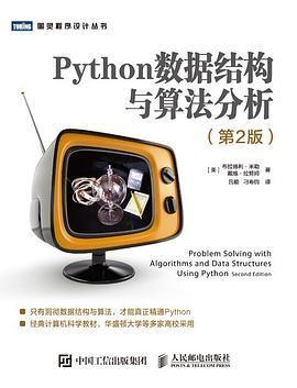 python數據結構與算法分析第2版