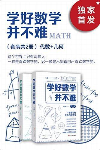 学好数学并不难(套装共2册):代数+几何