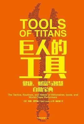 巨人的工具PDF下载