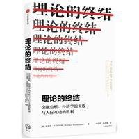 理论的终结PDF下载