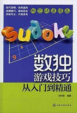 数独游戏技巧PDF下载