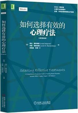 如何选择有效的心理疗法原书(第4版)