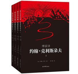傅雷譯 約翰·克利斯朵夫(共4冊)